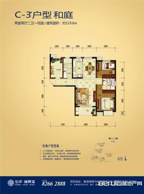 弘宇·雍景湾户型图