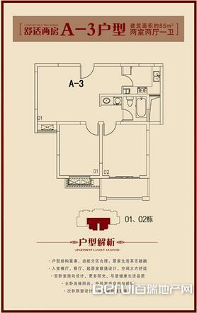 2室2厅1卫85㎡