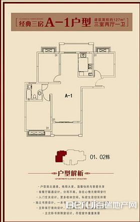 3室2厅1卫127㎡