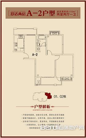 2室2厅1卫110㎡