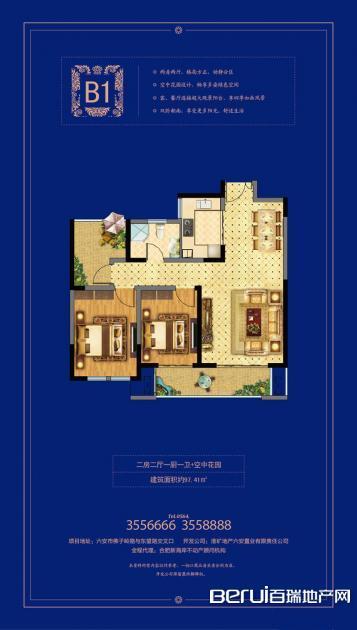 淮矿东方蓝海户型图