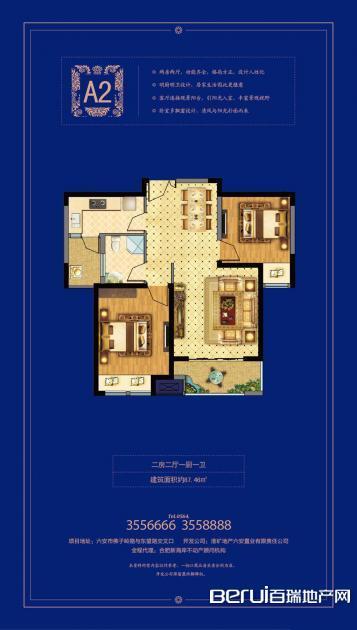 2室2厅1卫87㎡