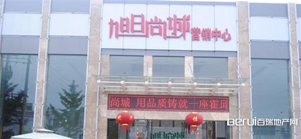 旭日尚城实景图