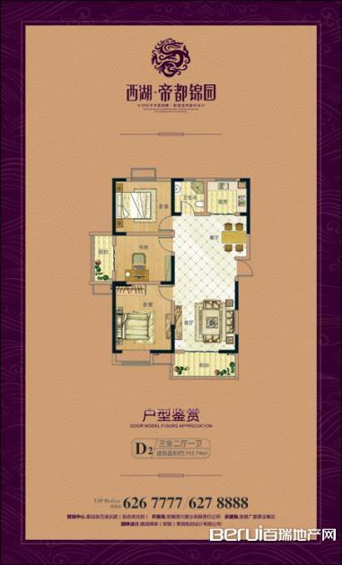 3室2厅1卫112㎡