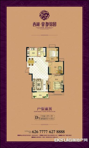 3室2厅1卫110㎡