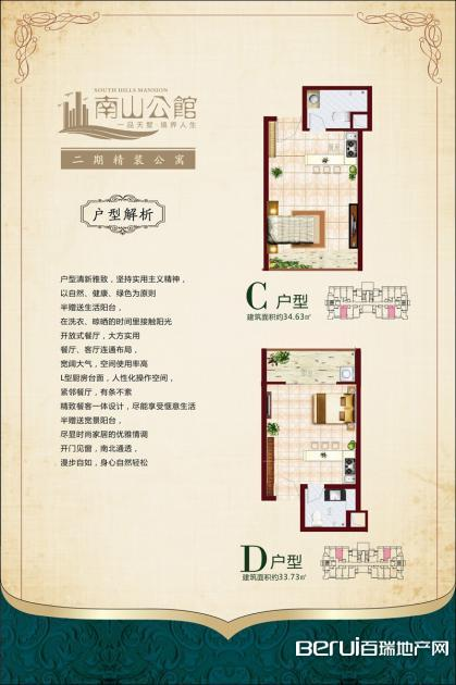 兴茂南山公馆C/D公寓