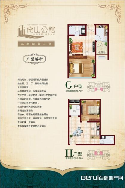 兴茂南山公馆G/H公寓