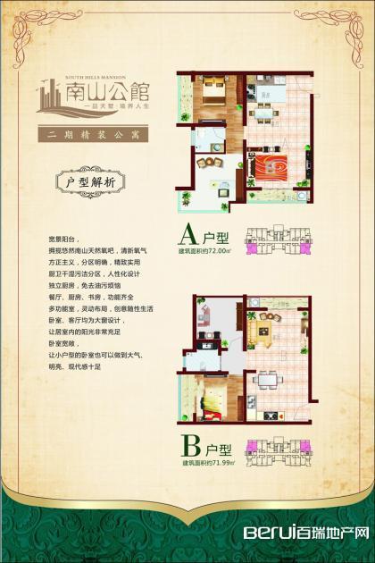 兴茂南山公馆A/B公寓