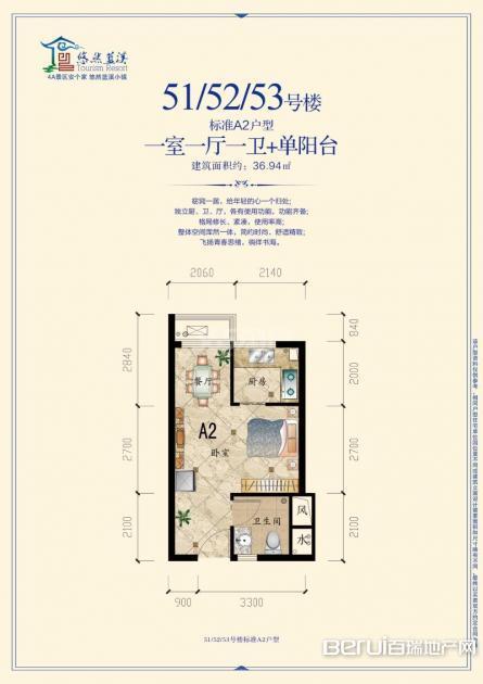 兴茂悠然蓝溪51/52/53号楼A2户型