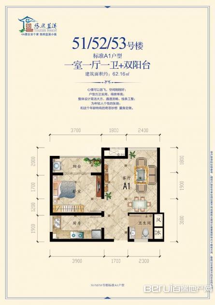 兴茂悠然蓝溪51/52/53号楼A1户型