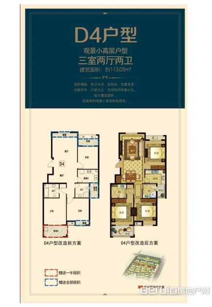 3室2厅2卫113㎡