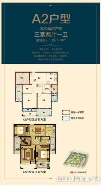 3室2厅1卫91㎡