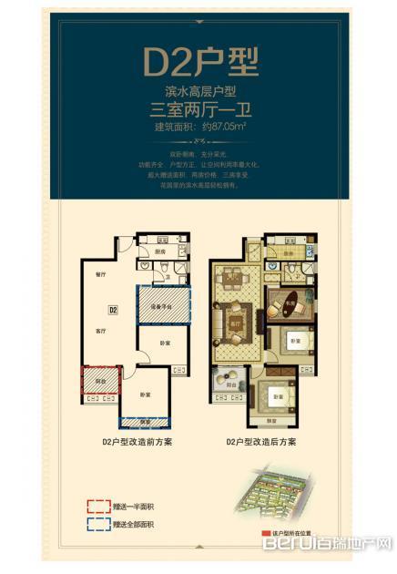 3室2厅1卫87㎡