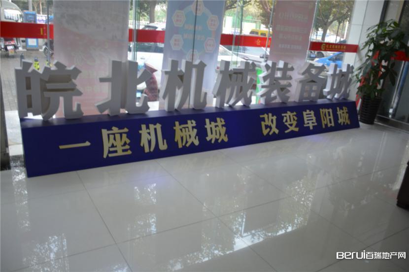 皖北机械装备城实景图