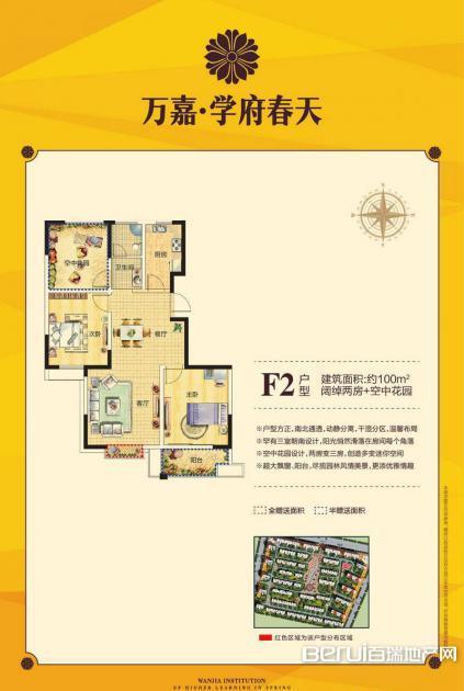 2室2厅1卫100㎡