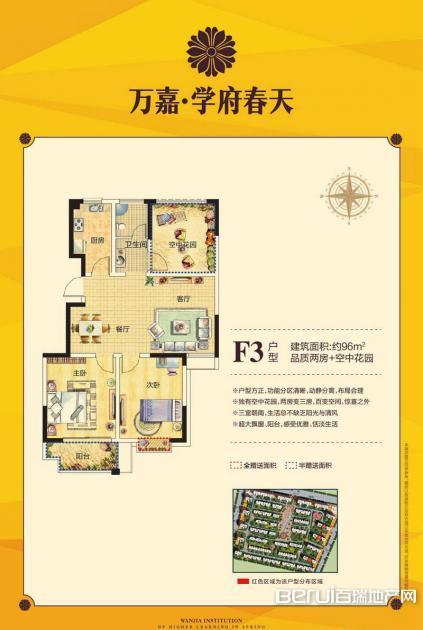 2室2厅1卫96㎡