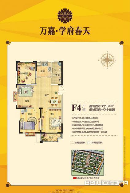 2室2厅1卫104㎡