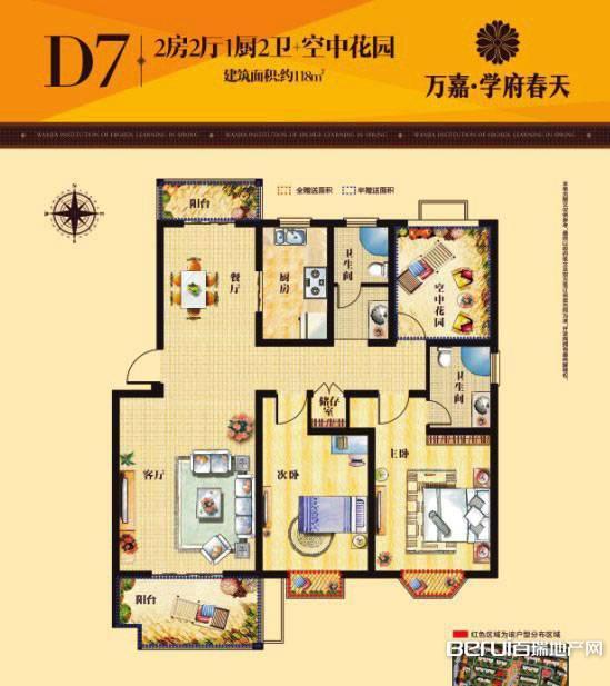 2室2厅2卫118㎡