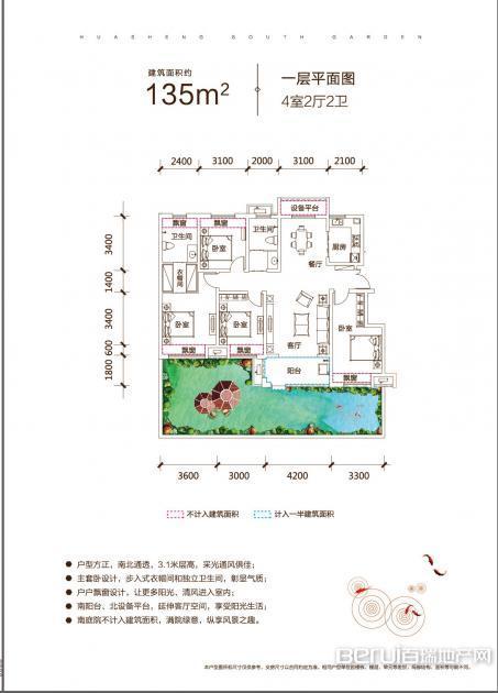 华盛南院洋房建筑面积约135㎡一层户型图