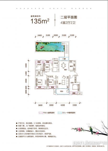 华盛南院洋房建筑面积约135㎡二层户型图 24/25