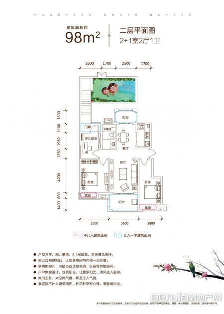 华盛南院洋房建筑面积约为98㎡二层户型图 16/25