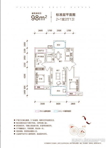 华盛南院洋房建筑面积约为98㎡标准层户型图 15/25