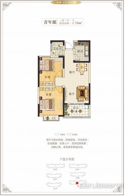 天章水岸国际·和园户型图