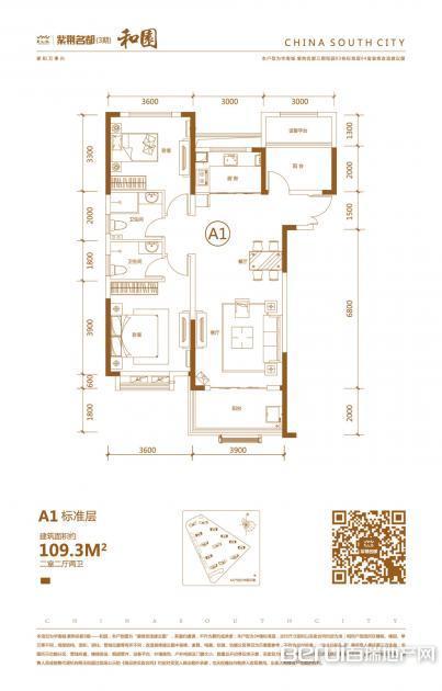 华南城紫荆名都三期和园A1