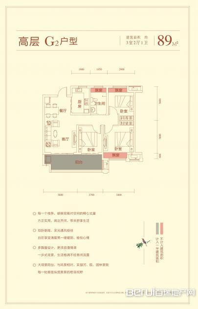 华盛南院高层建筑面积89㎡G2户型图