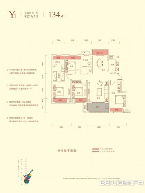 华盛南院洋房建筑面积134㎡Y1户型图 5/25
