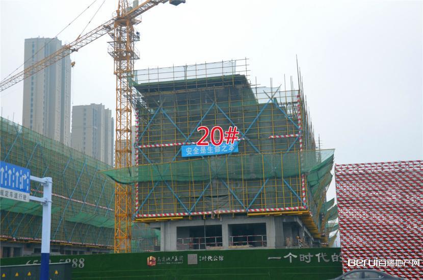 高速时代公馆20#建至8层