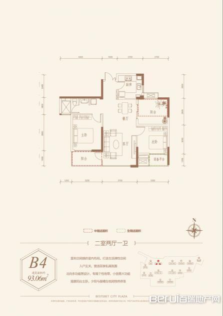 信地城市广场B4两室两厅一卫93.06㎡户型