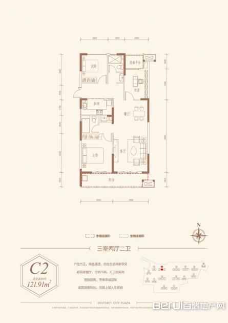信地城市广场C2三室两厅二卫121.91㎡户型