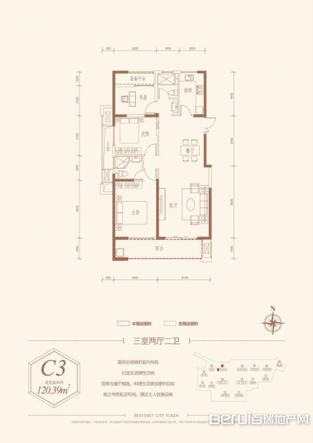 信地城市广场C3三室两厅二卫120.39㎡户型