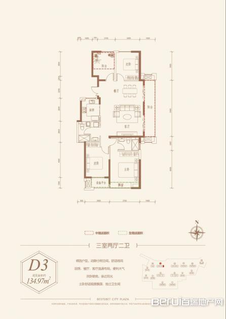 信地城市广场D3三室两厅二卫134.97㎡