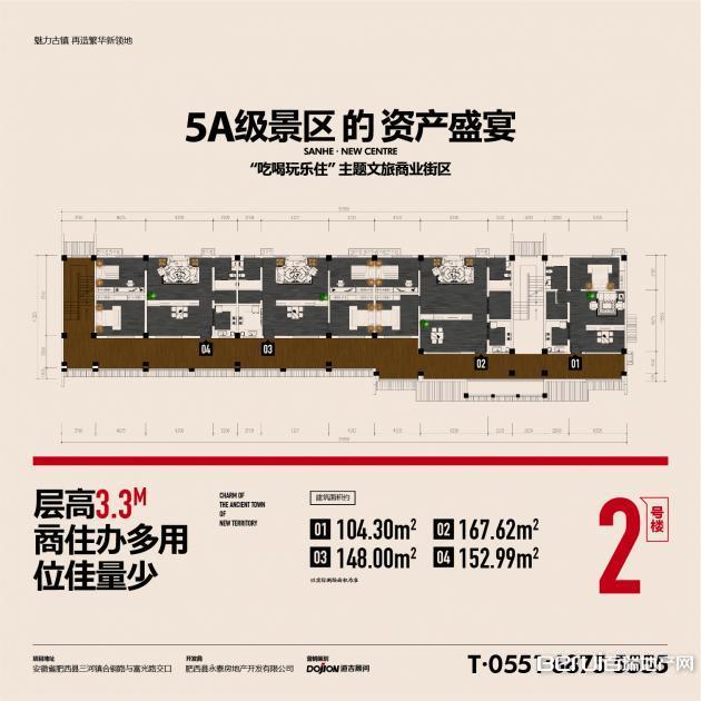 三河·新天地2号楼商办