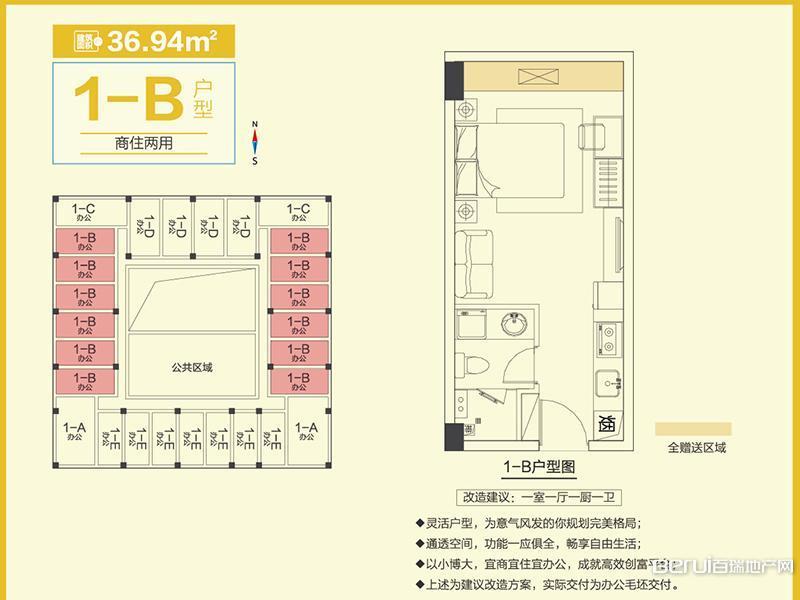 和昌中央悦府·UI空间1-B