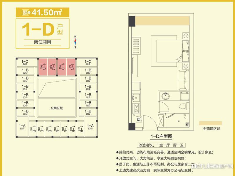 和昌中央悦府·UI空间1-D