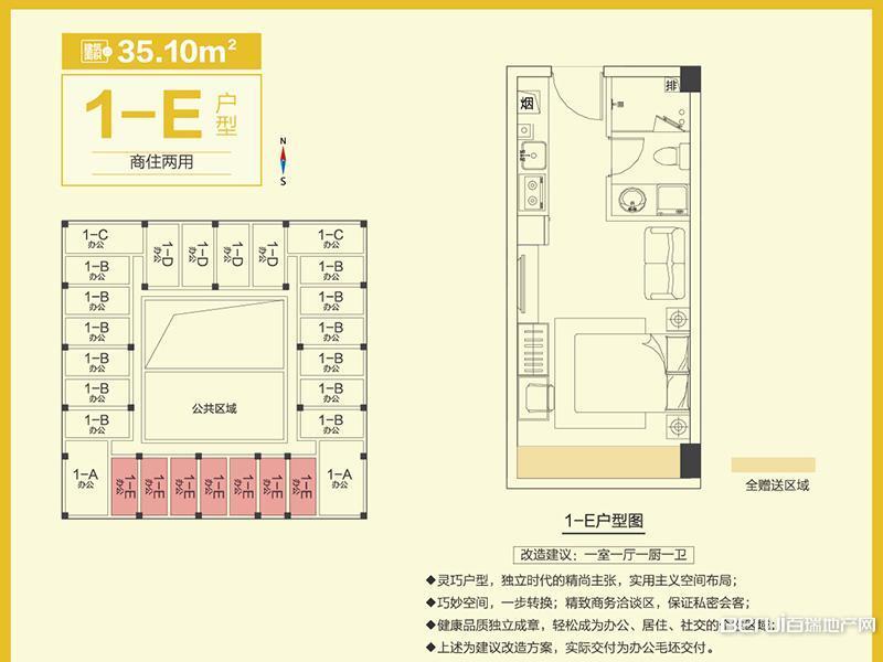 和昌中央悦府·UI空间1-E