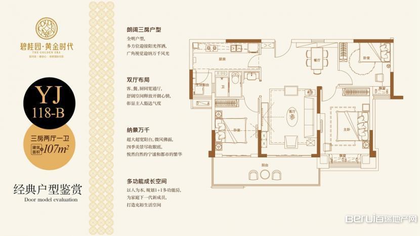 碧桂园·黄金时代户型图