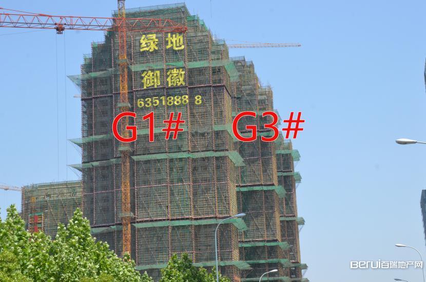 绿地御徽G1#、G3#封顶