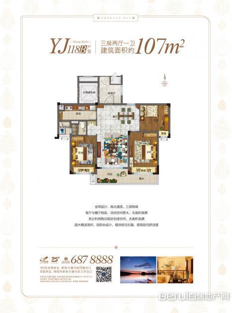 碧桂园·翡翠湾户型图