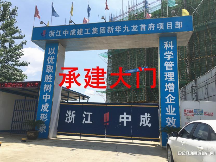 新华九龙首府工程现场