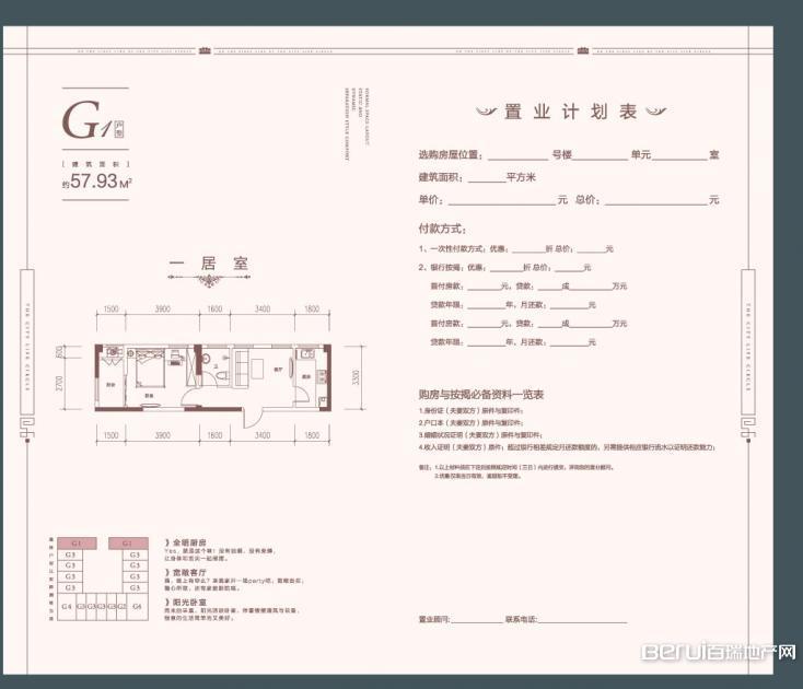 星海城G1-57㎡