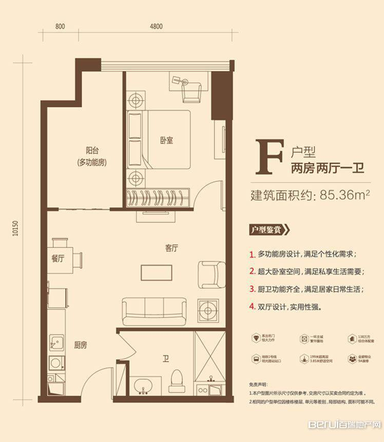 恒大中央广场城芯小户 F户型85.36