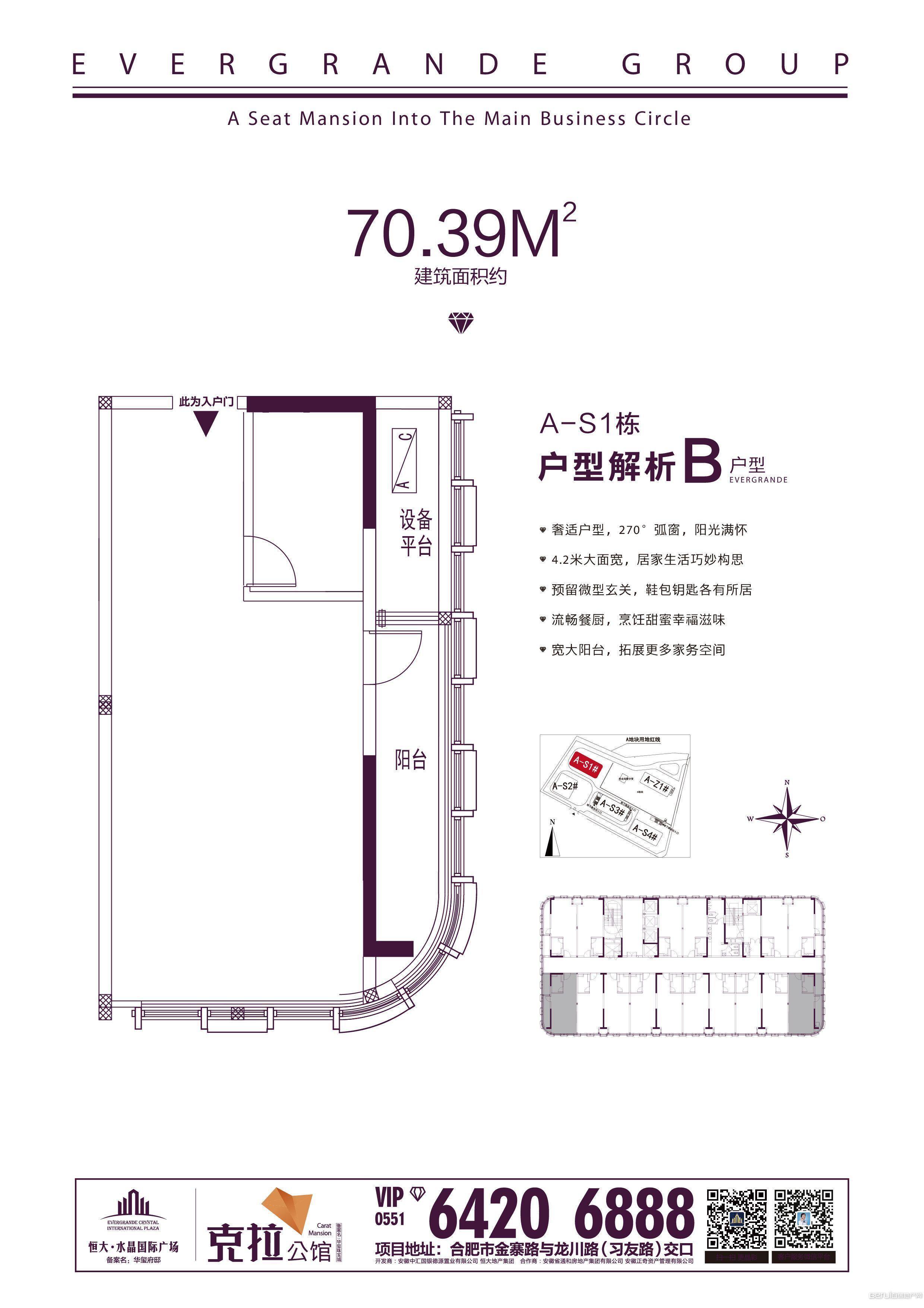 恒大水晶国际广场A-S1 B