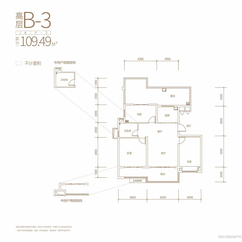蓝光公园1号B-3户型图