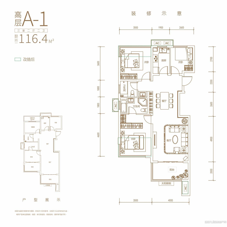 蓝光公园1号A-1户型图