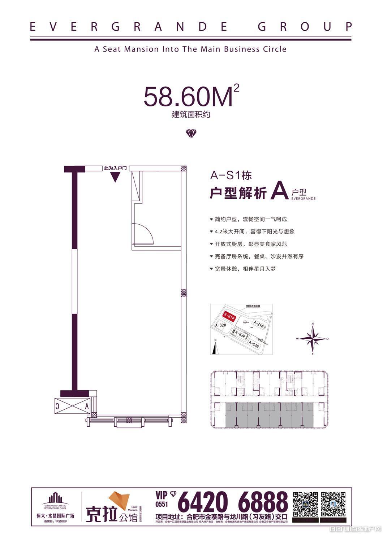 恒大水晶国际广场A-S1#A