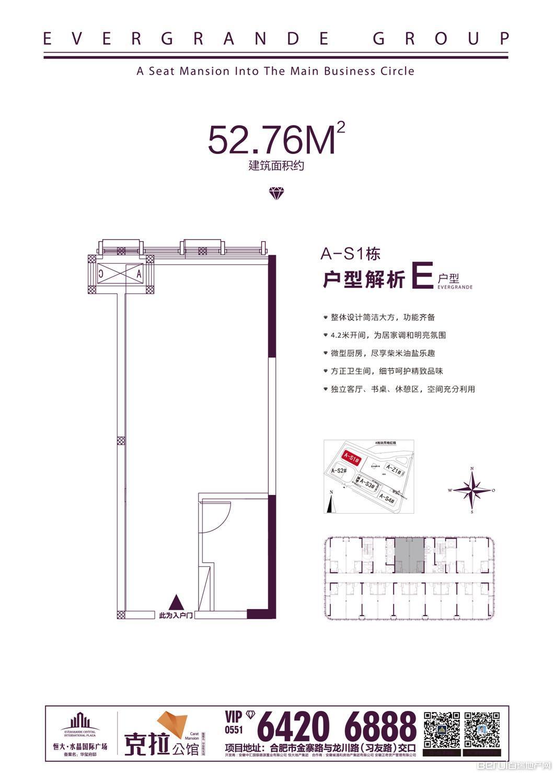 恒大水晶国际广场A-S1#E